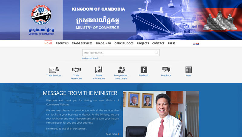 The homepage of the Commerce Ministry's website, which was overhauled in April